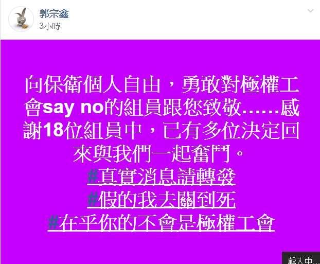 20190630-長榮航空關係企業工會理事長郭宗鑫在臉書社團發文表示,18名被記曠職空服員,已有三人回來服勤。(截圖自臉書社團「綠絲帶活動 Green Ribbon Campaign」)