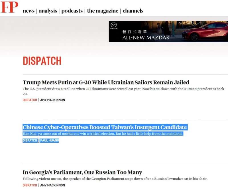 檢視《外交政策》官網,可見由黃柏彰撰寫的這篇文章,被該媒體列入「通訊」(DISPATCH)。(截圖自《外交政策》官網)