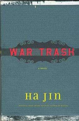 美籍華裔作家哈金於2004年出版長篇小說《戰廢品(War Trash)》,用第一人稱回憶錄的形式,講述了一個在韓戰中被遣返的中國人民志願軍戰俘的故事。(取自維基百科)