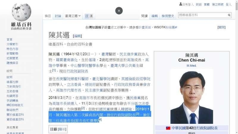 20190701-行政院副院長陳其邁的維基百科頁面上,被網友加註「兼任第三任高雄市長(原市長忙選舉)」。(取自維基百科)