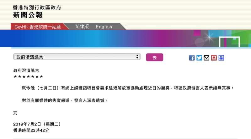 香港政府2日晚間發出新聞稿澄清,表示從未要求駐港解放軍協助處理近日衝突。(香港特區政府官網)