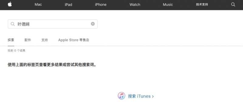 在蘋果中國等音樂平台上,香港資深藝人葉德嫻的歌曲已經完全被消失。(圖取自蘋果中國網頁apple.com/cn)