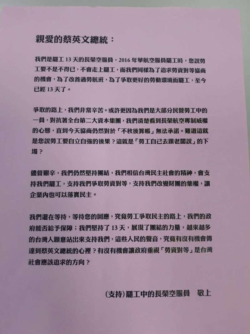 20190703_長榮罷工第13天,幾位空服員寫信給蔡英文,希望得到總統支持。(桃園市空服員職業工會提供)