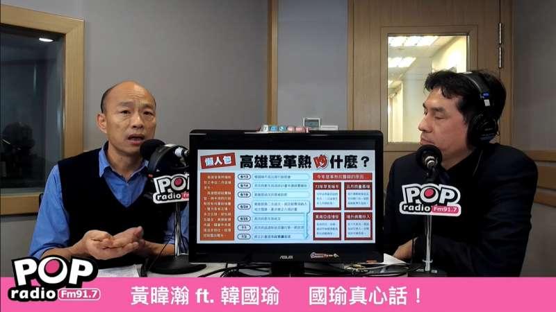 20190703-高雄市長韓國瑜接受《POP撞新聞》節目專訪,表示如果國民黨初選過程無法公平、公正、公開,除了大選之外,立委選舉也會受到影響。(截圖自POP Radio官方頻道)
