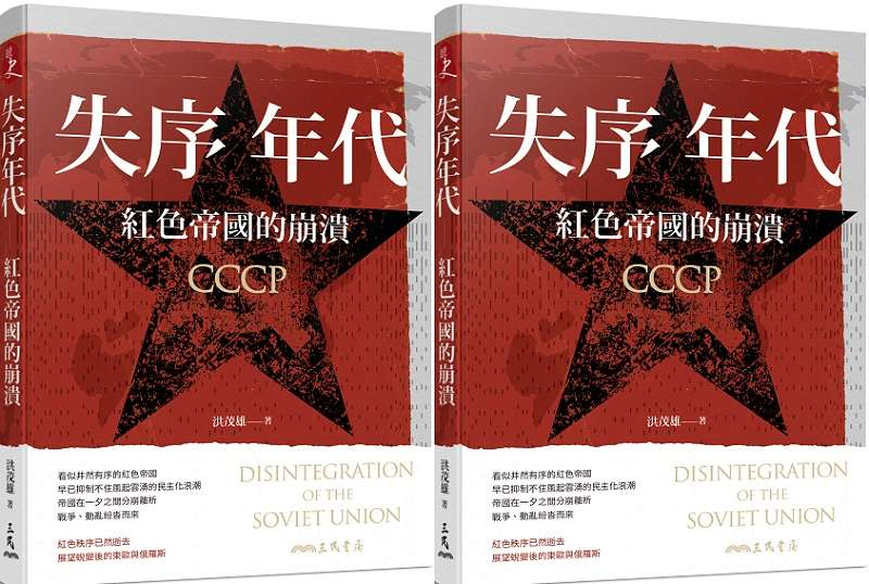 20190703-《失序年代──紅色帝國的崩潰》書封。(三民書局提供)