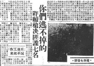 20190704-「澎湖七一三事件」報導。(取自維基百科)