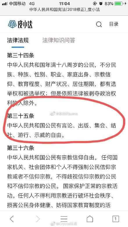 中國網友在微博上表示,人們應享有集會自由權。(翻攝微博)