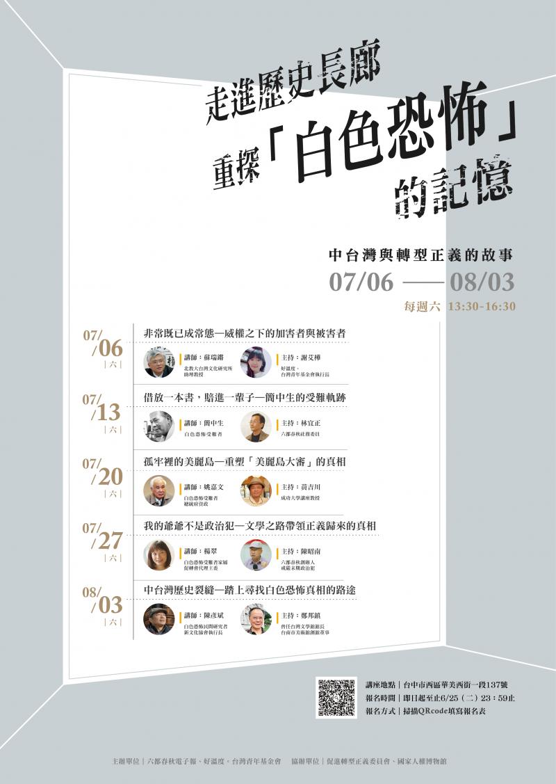 20190705-「走進歷史長廊,重探『白色恐怖』的記憶—中台灣與轉型正義的故事 」講座。(林艾提供)