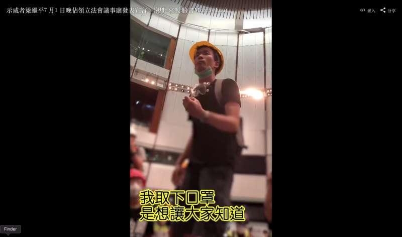 香港「反送中」群眾衝進立法會期間,唯一取下口罩的抗議者梁繼平。