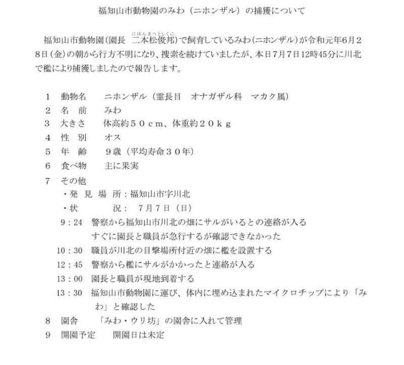 福知山動物園的尋猴啟示。(翻攝臉書)