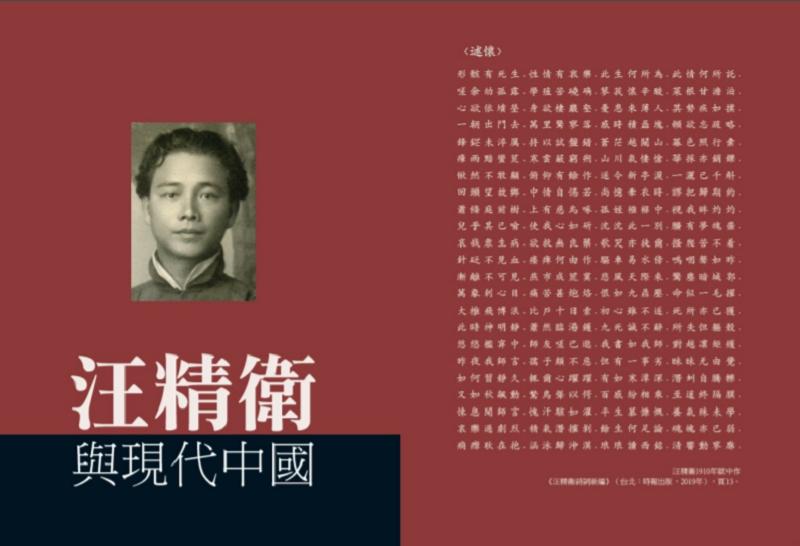 20190709-《汪精衛與現代中國》。(時報出版提供)