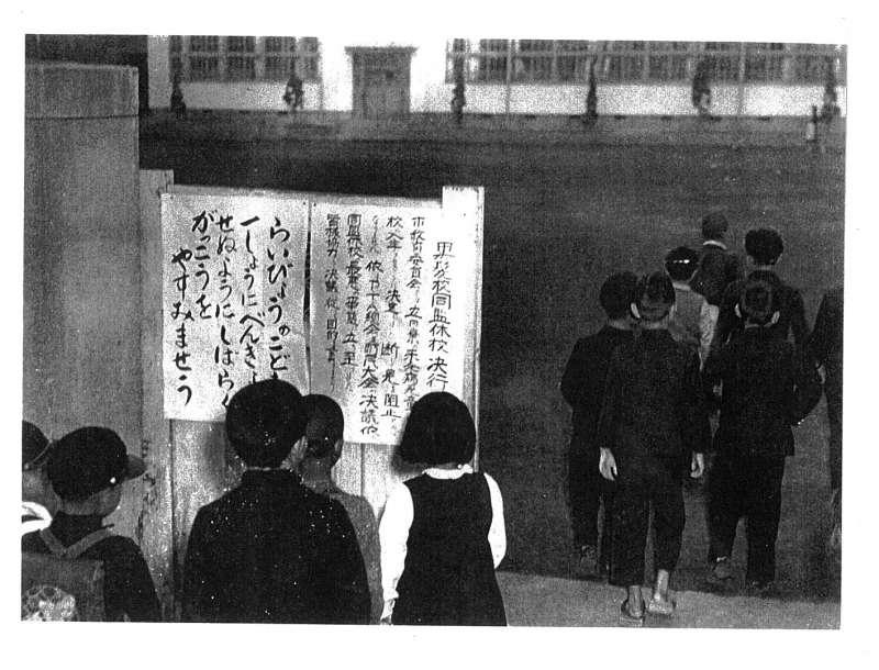 日本漢生病患長期遭社會隔離,甚至殃及家屬:1954年,熊本黑髮小學校發生漢生病患子女遭拒絕入學的事件。(維基百科公有領域)