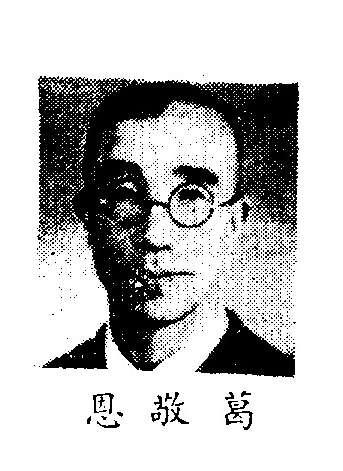 前行政長官公署秘書長葛敬恩。(取自維基百科)