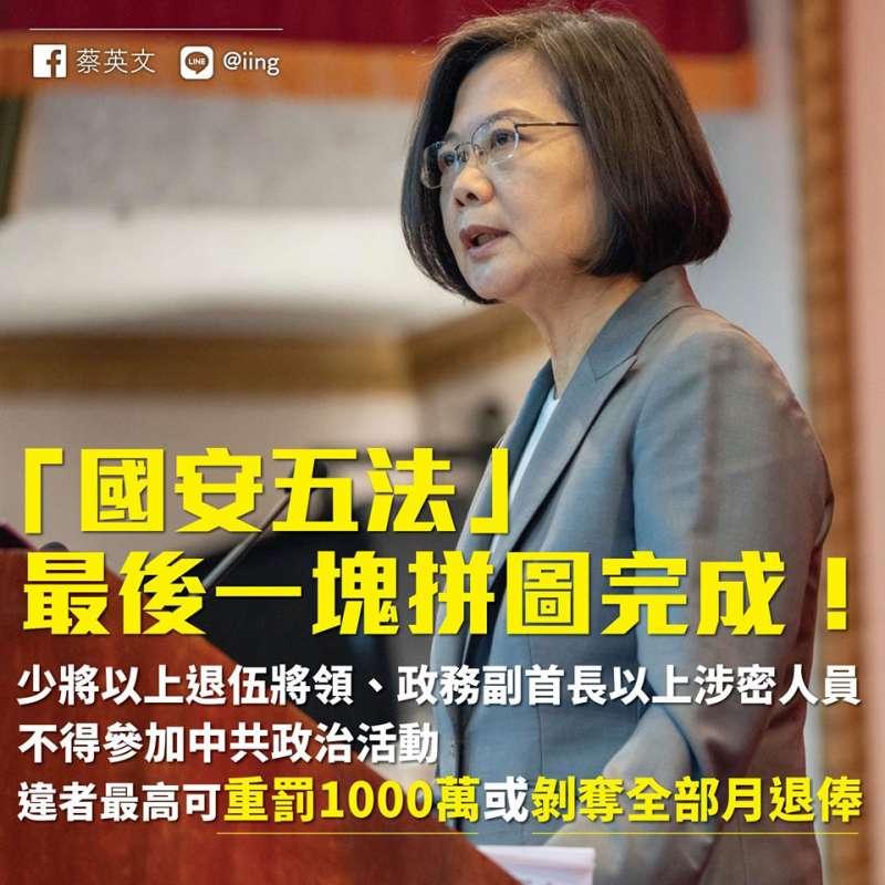 總統蔡英文在7月5日再拋出中共代理人修法。(翻攝自蔡英文臉書)