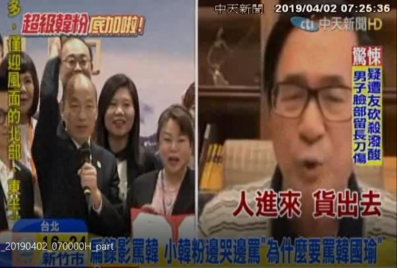 20190710_中天新聞台「中天晨報」4月2日播出小韓粉捨不得韓國瑜被罵,遭NCC開罰60萬元。(資料照,NCC提供)