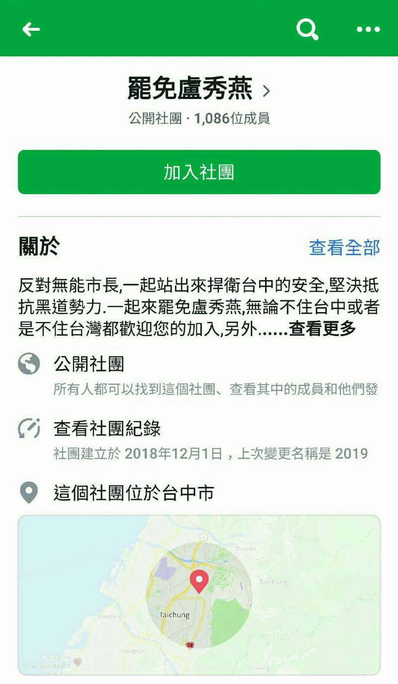 20190710-有網友在臉書成立「罷免盧秀燕」臉書社團。(截圖自「罷免盧秀燕」臉書)