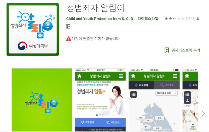 韓國性犯罪資訊APP。(圖Ggoogle Play)