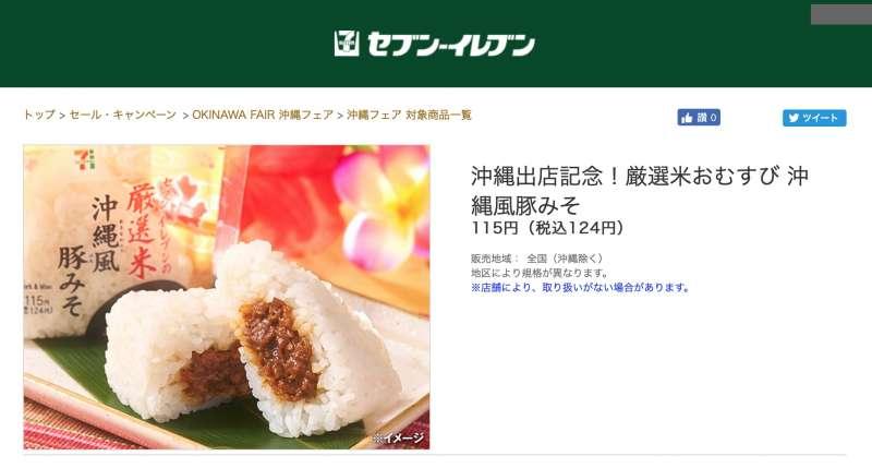 為了慶祝沖繩展店,日本全國的小七都同步推出特色商品:沖繩風味增豬肉御飯糰。有趣的是,在沖繩的小七反而買不到這個特色商品。(翻攝日本7-11官網)