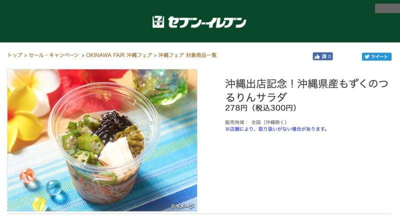 為了慶祝沖繩展店,日本全國的小七都同步推出特色商品:沖繩海藻沙拉。有趣的是,在沖繩的小七反而買不到這個特色商品。(翻攝日本7-11官網)