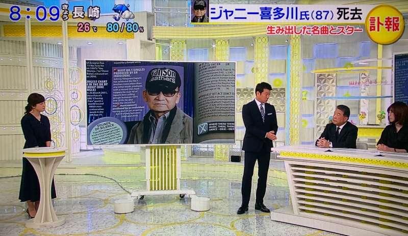 隔天的晨間新聞推出的Johnny喜多川專題報導。(圖/翻攝自日本電視台,陳怡秀提供)