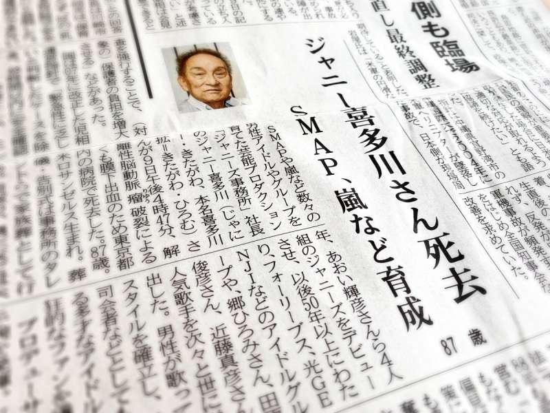 日本報紙刊載的Johnny喜多川病逝消息。(圖/陳怡秀提供)