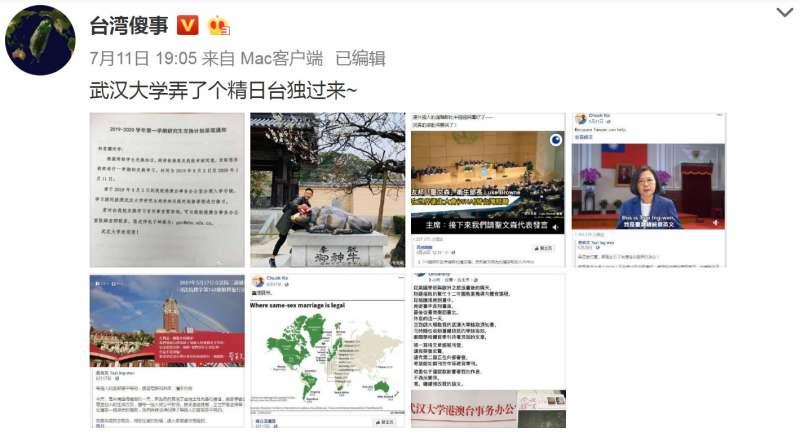 中國武漢大學被指招收台獨台籍生(微博)