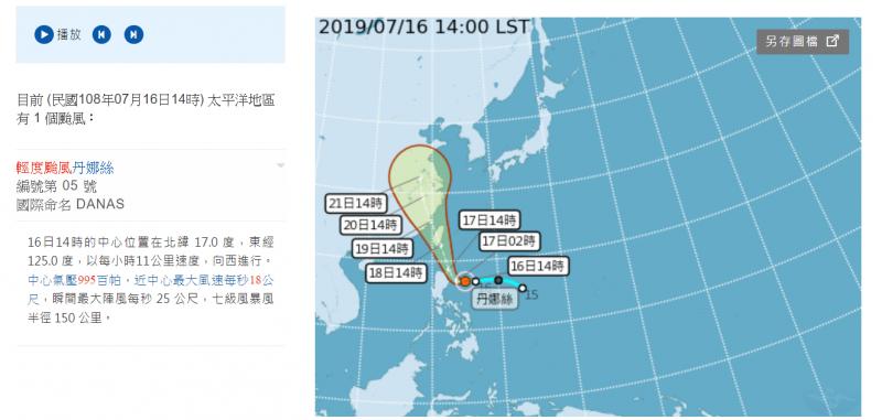 20190716-輕度颱風「丹娜絲」於16日14時生成,恐有直接影響台灣本島的可能。(取自中央氣象局網站)