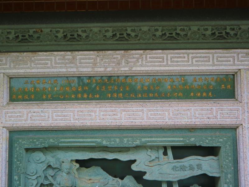 台北關渡宮旁的碑記,記錄著媽祖掃除炸彈的傳說。(圖/Will Lu攝,想想論壇提供)
