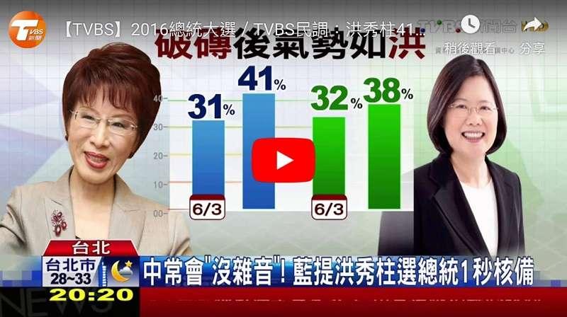 2016年的洪秀柱民調也曾爆發式超越蔡英文。(電視影像截圖)
