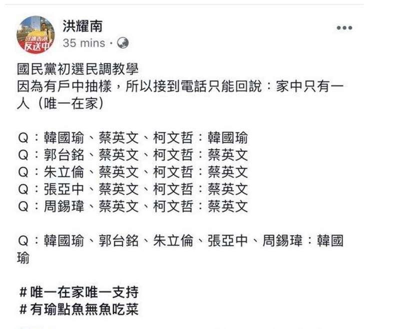 民進黨前秘書長洪耀福的弟弟洪耀南,在臉書貼出為韓國瑜灌票的教戰守則。(臉書截圖)