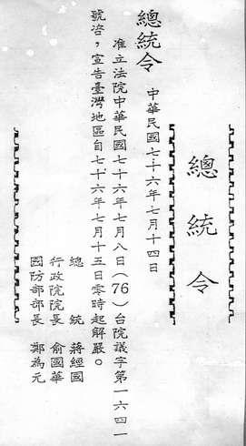 台灣解嚴令。(取自維基百科)