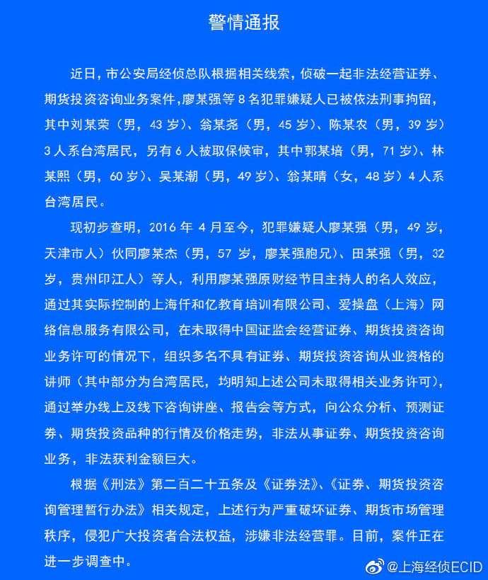 上海市公安貼文顯示,上海仟和億涉案的台灣分析師,至少已有7人遭到刑事拘留(圖片來源:微博)
