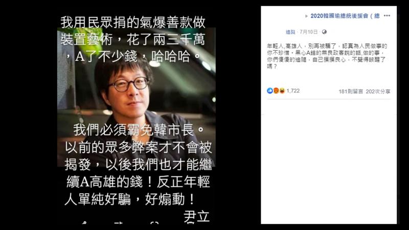 20190717-有網友製圖指控「Wecare高雄」發起人尹立A錢。(截自臉書)