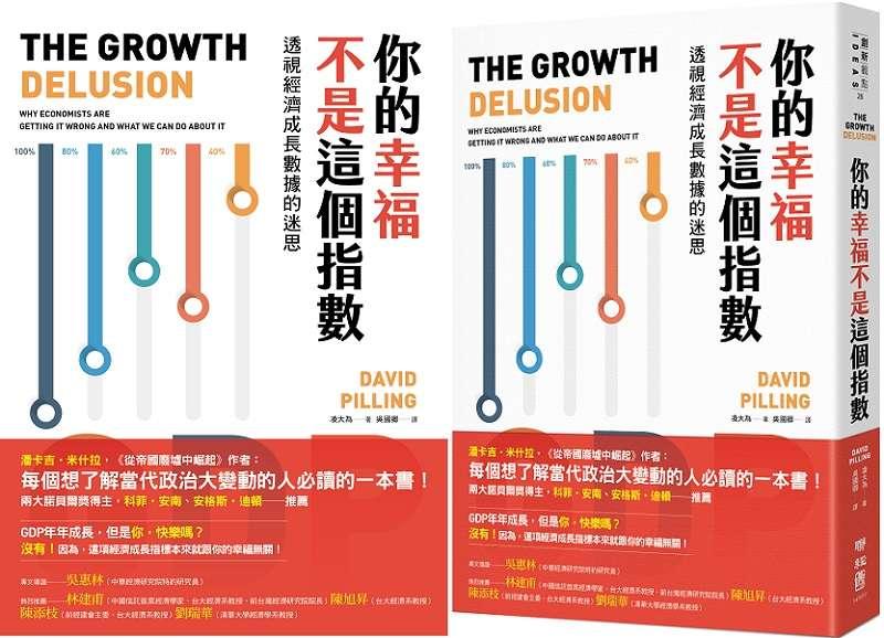20190717-書摘附圖,你的幸福不是這個指數:透視經濟成長數據的迷思(聯經出版提供)