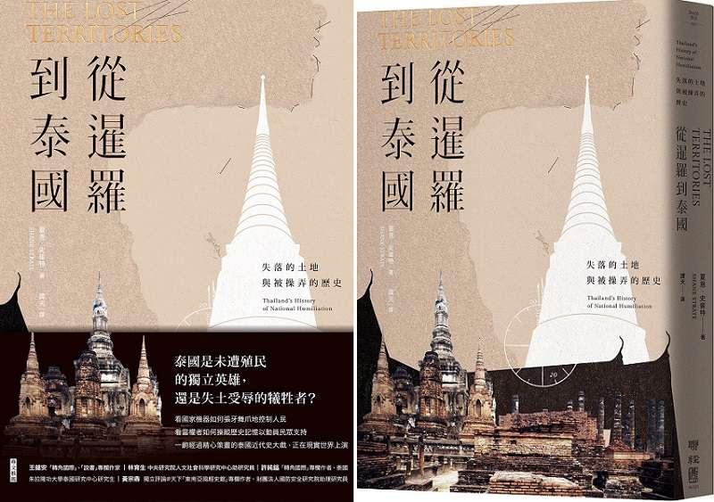 20190717-書摘附圖,從暹羅到泰國:失落的土地與被操弄的歷史(聯經出版提供)