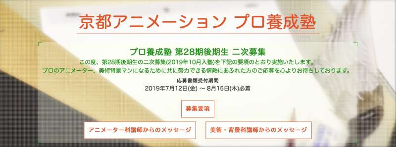 京都動畫公司培育動畫人才的Pro養成塾,如今正在招募第28屆學生。(翻攝京阿尼官網)