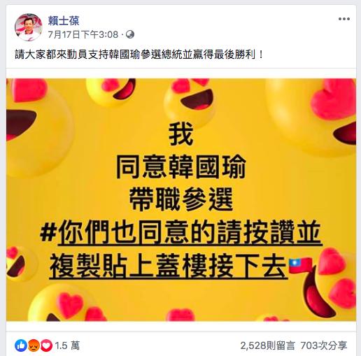 20190720-國民黨立委賴士葆17日在臉書挺高雄市長韓國瑜「帶職參選」,請大家一起「蓋樓」支持。(資料照,取自賴士葆臉書截圖)