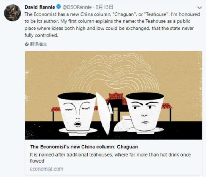 英國《經濟學人》雜誌去年九月新開專欄,欄名引用老舍小說「茶館」。(取自專欄負責人 David Rennie 推特)