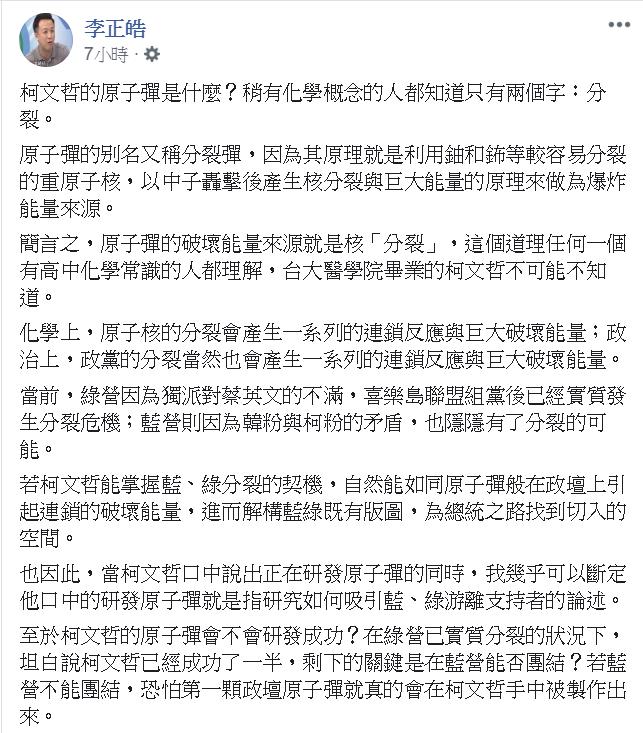20190722-國民黨「草協聯盟」發起人李正皓於臉書表示,在民進黨實質分裂下,柯文哲的原子但能否做出來,關鍵就在國民黨能否團結。(取自李正皓臉書)