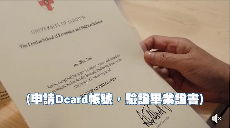 蔡英文得拿出博士畢業證書,反覆強調她真的是博士。(翻攝蔡英文臉書)