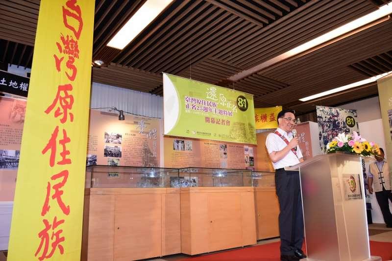 20190723-「還原正名:台灣原住民族正名25週年主題特展」開幕記者會,原民會主委夷將.拔路兒致詞。(原民會提供)