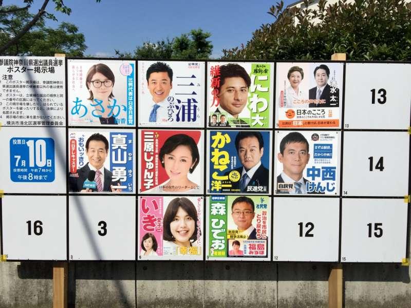 日本的選舉海報。(圖/作者提供)