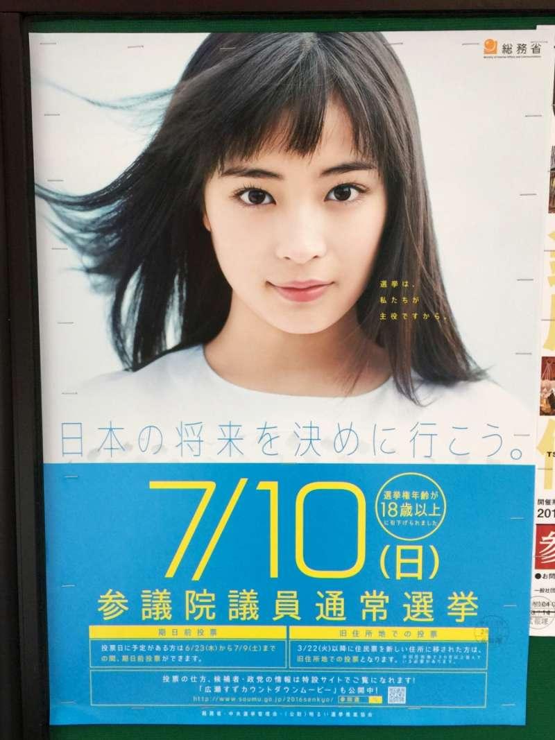 2016年時呼籲擁有18歲選舉權的年輕人前往投票的宣傳海報,海報上寫著「前去決定日本的將來吧」、「因為在選舉中,我們是主角」等標語。(圖/作者提供)