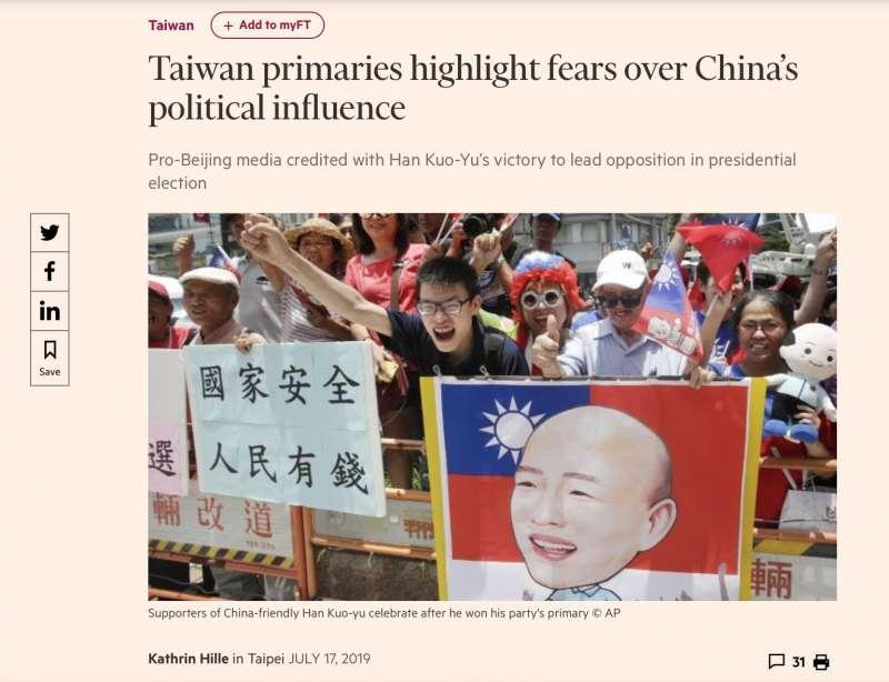 針對旺中集團,英國金融時報駐台資深記者席佳琳(Kathrin Hille)於16日發出一篇英文報導。(取自金融時報網站)