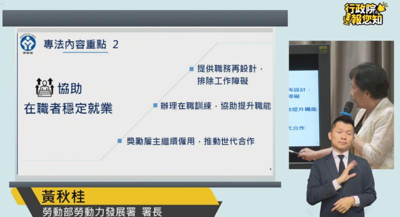 20190725-行政院會今(25)日通過中高齡者就業專法草案。(取自行政院臉書直播影片)