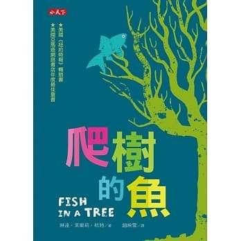 20190725-《爬樹的魚》書封。(取自博客來)