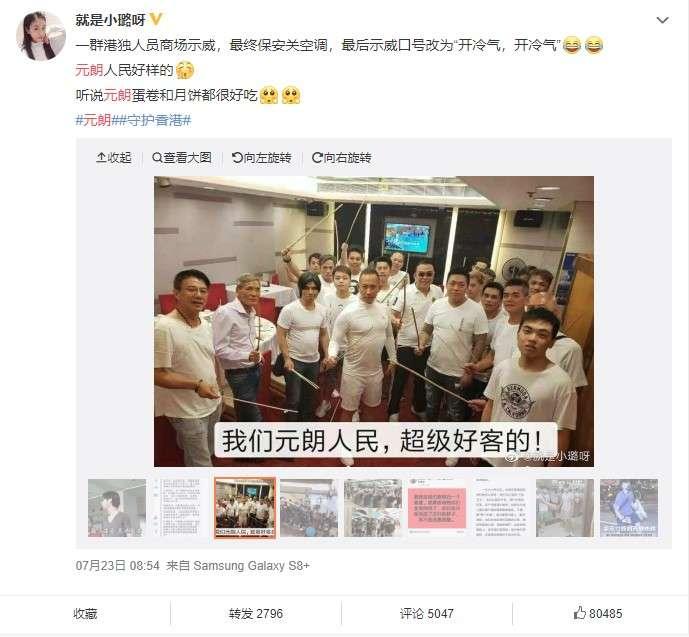 中國微博用戶對元朗白衣人無差別攻擊香港市民的看法。(取自微博)