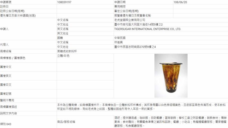 黑糖虎紋飲料杯的立體商標申請案