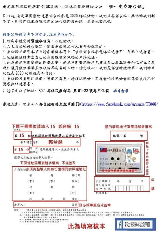 20190727-力挺鴻海集團創辦人郭台銘參選總統,臉書粉絲專頁發起連署。(取自郭台銘老虎粉絲團)