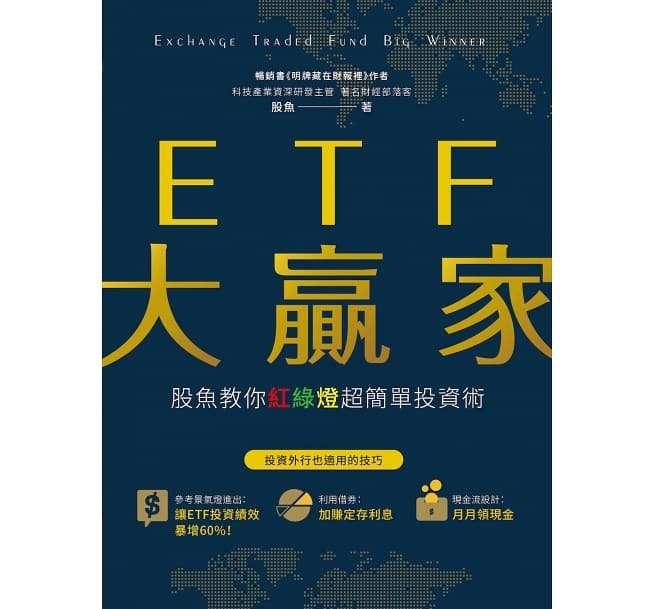 ETF大贏家:股魚教你紅綠燈超簡單投資術書封